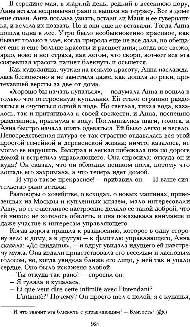 DJVU. Русская литература и психоанализ. Ранкур-Лаферьер Д. Страница 919. Читать онлайн