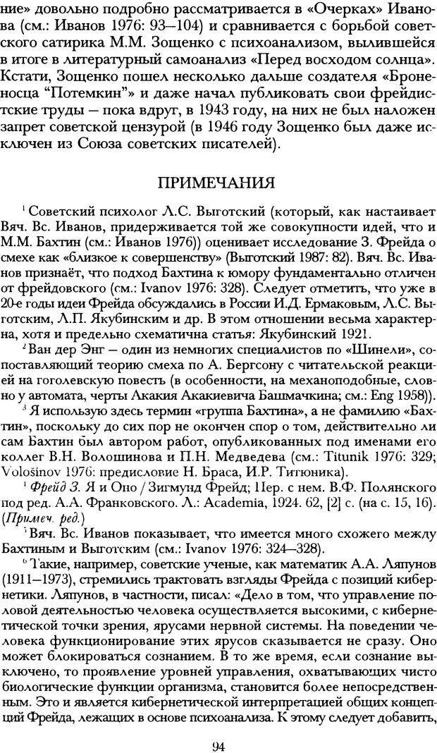 DJVU. Русская литература и психоанализ. Ранкур-Лаферьер Д. Страница 92. Читать онлайн