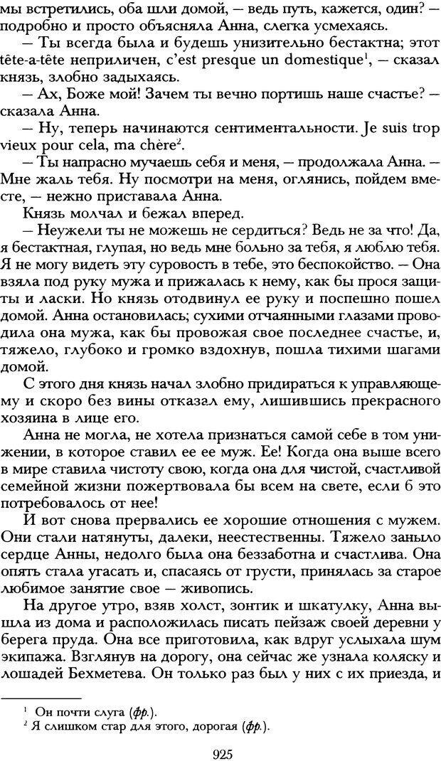 DJVU. Русская литература и психоанализ. Ранкур-Лаферьер Д. Страница 920. Читать онлайн