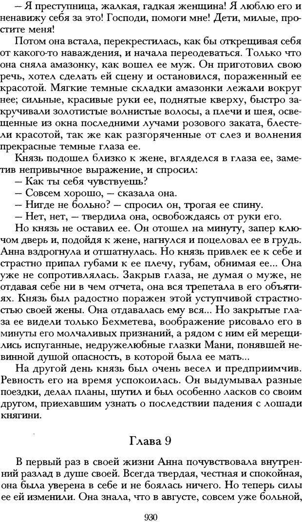 DJVU. Русская литература и психоанализ. Ранкур-Лаферьер Д. Страница 925. Читать онлайн
