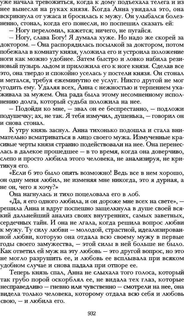 DJVU. Русская литература и психоанализ. Ранкур-Лаферьер Д. Страница 927. Читать онлайн