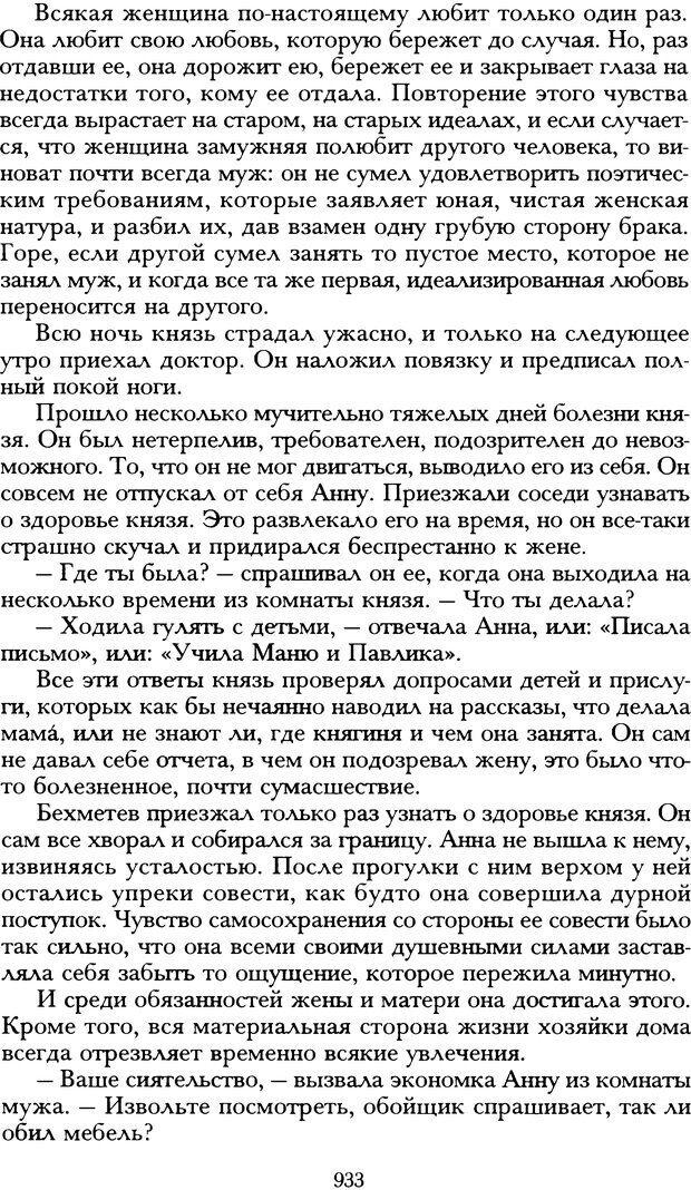 DJVU. Русская литература и психоанализ. Ранкур-Лаферьер Д. Страница 928. Читать онлайн