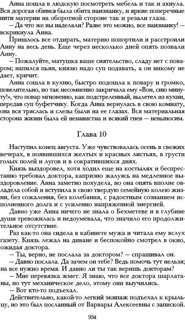 DJVU. Русская литература и психоанализ. Ранкур-Лаферьер Д. Страница 929. Читать онлайн