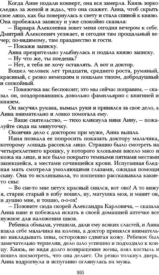 DJVU. Русская литература и психоанализ. Ранкур-Лаферьер Д. Страница 930. Читать онлайн