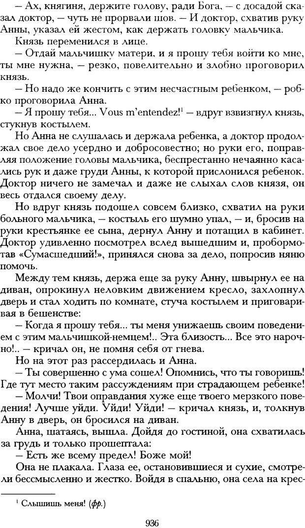 DJVU. Русская литература и психоанализ. Ранкур-Лаферьер Д. Страница 931. Читать онлайн