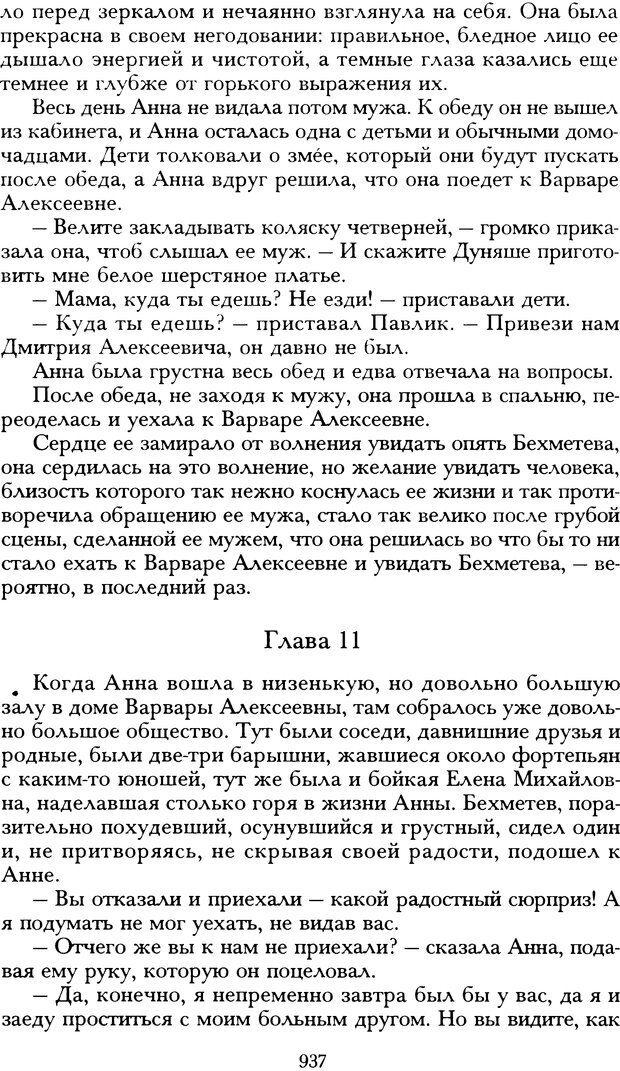 DJVU. Русская литература и психоанализ. Ранкур-Лаферьер Д. Страница 932. Читать онлайн