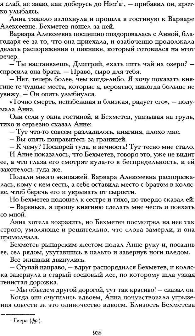 DJVU. Русская литература и психоанализ. Ранкур-Лаферьер Д. Страница 933. Читать онлайн