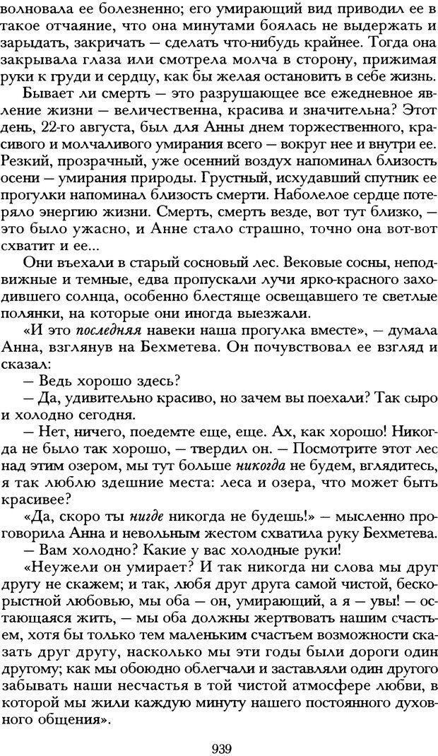DJVU. Русская литература и психоанализ. Ранкур-Лаферьер Д. Страница 934. Читать онлайн