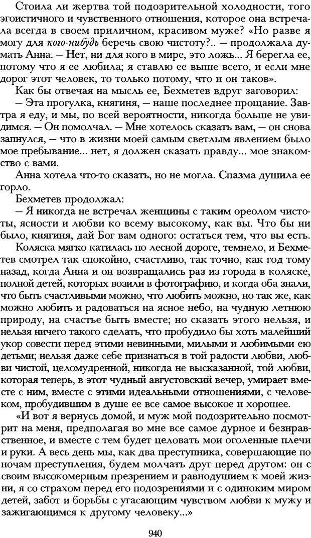 DJVU. Русская литература и психоанализ. Ранкур-Лаферьер Д. Страница 935. Читать онлайн