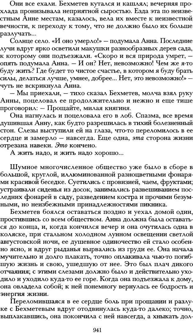 DJVU. Русская литература и психоанализ. Ранкур-Лаферьер Д. Страница 936. Читать онлайн