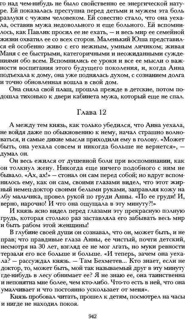 DJVU. Русская литература и психоанализ. Ранкур-Лаферьер Д. Страница 937. Читать онлайн