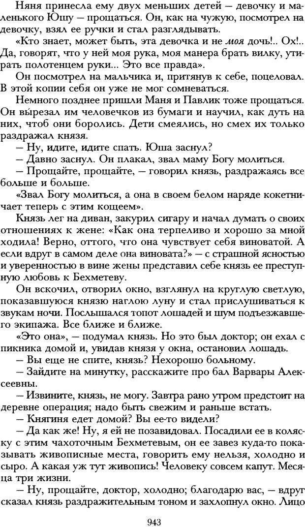 DJVU. Русская литература и психоанализ. Ранкур-Лаферьер Д. Страница 938. Читать онлайн
