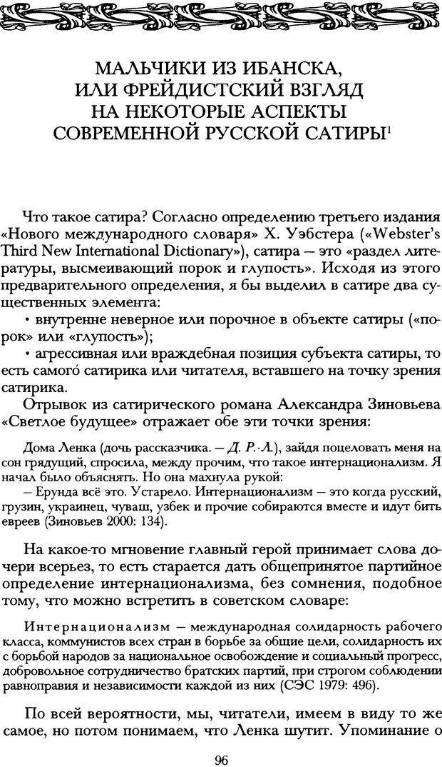 DJVU. Русская литература и психоанализ. Ранкур-Лаферьер Д. Страница 94. Читать онлайн