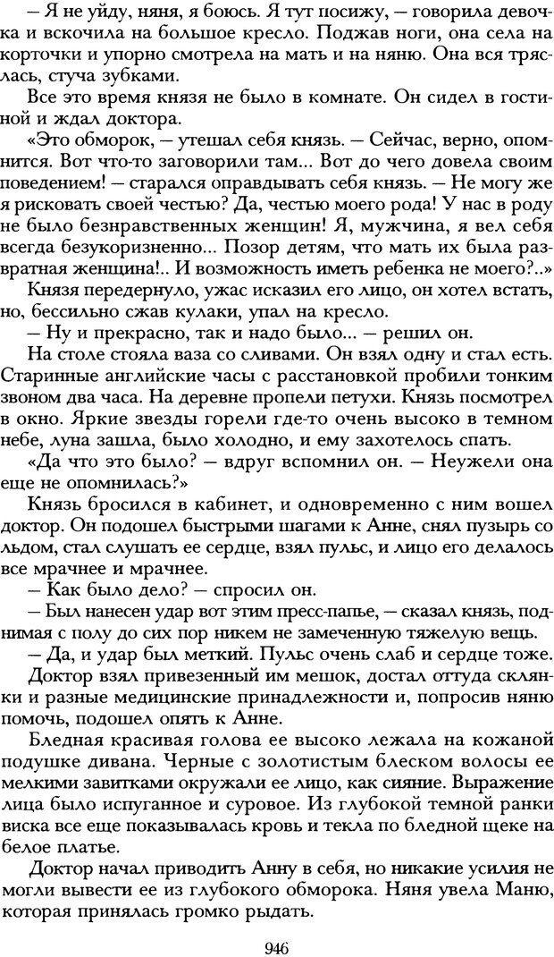 DJVU. Русская литература и психоанализ. Ранкур-Лаферьер Д. Страница 941. Читать онлайн