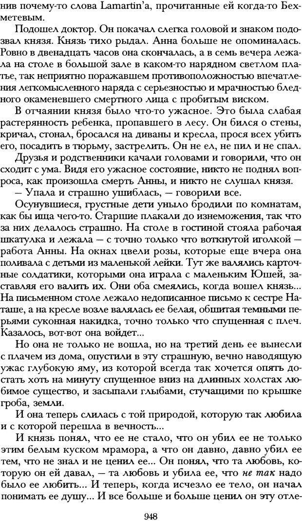 DJVU. Русская литература и психоанализ. Ранкур-Лаферьер Д. Страница 943. Читать онлайн