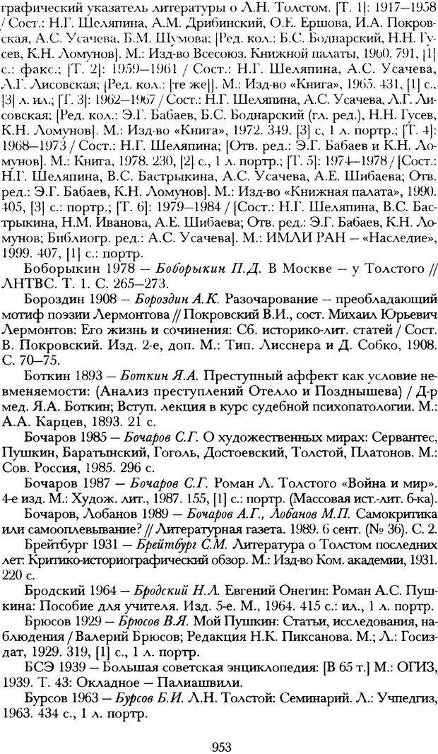 DJVU. Русская литература и психоанализ. Ранкур-Лаферьер Д. Страница 948. Читать онлайн