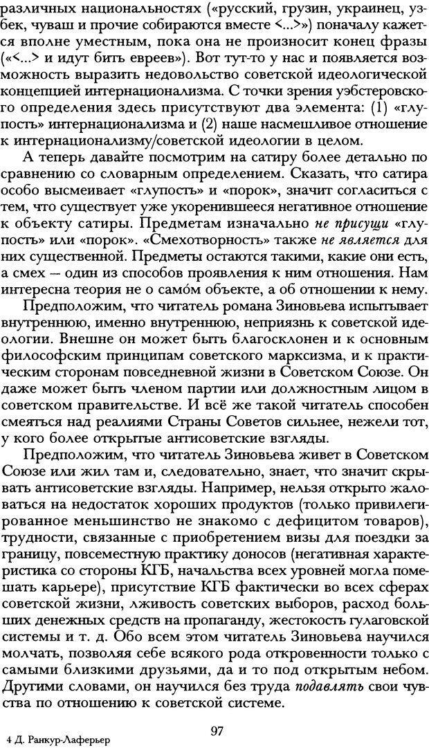 DJVU. Русская литература и психоанализ. Ранкур-Лаферьер Д. Страница 95. Читать онлайн
