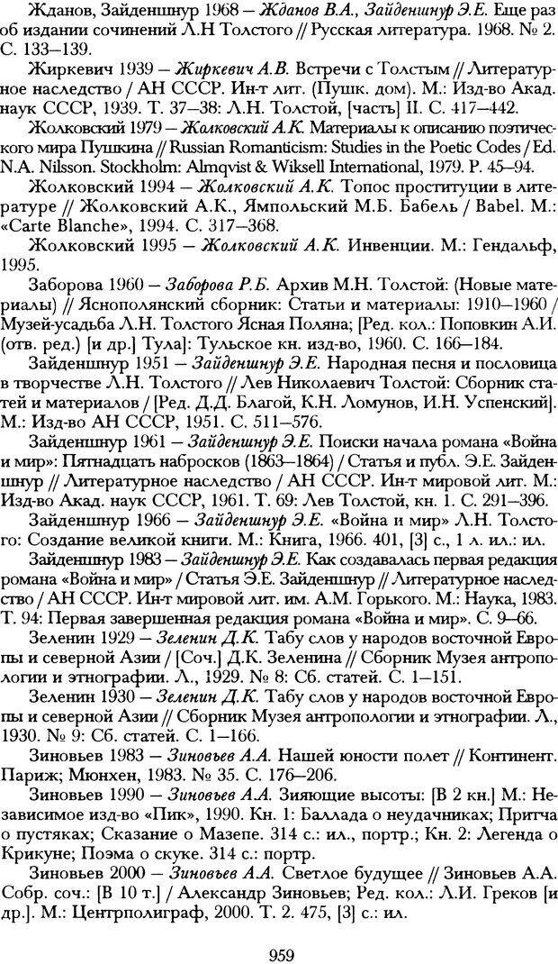 DJVU. Русская литература и психоанализ. Ранкур-Лаферьер Д. Страница 954. Читать онлайн