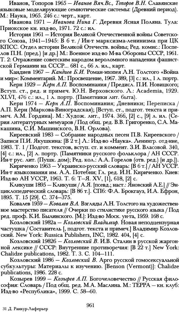 DJVU. Русская литература и психоанализ. Ранкур-Лаферьер Д. Страница 956. Читать онлайн