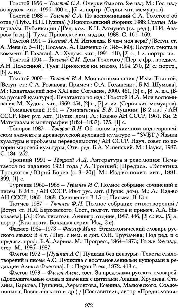 DJVU. Русская литература и психоанализ. Ранкур-Лаферьер Д. Страница 967. Читать онлайн