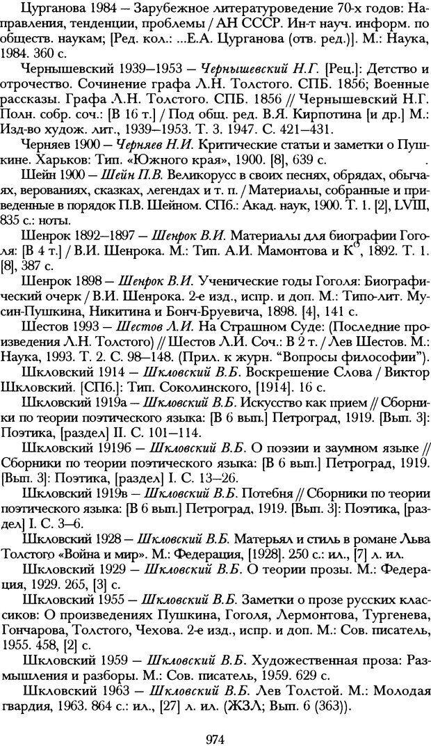 DJVU. Русская литература и психоанализ. Ранкур-Лаферьер Д. Страница 969. Читать онлайн