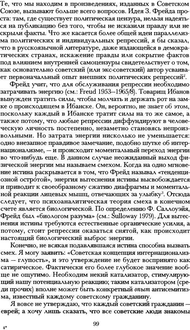 DJVU. Русская литература и психоанализ. Ранкур-Лаферьер Д. Страница 97. Читать онлайн