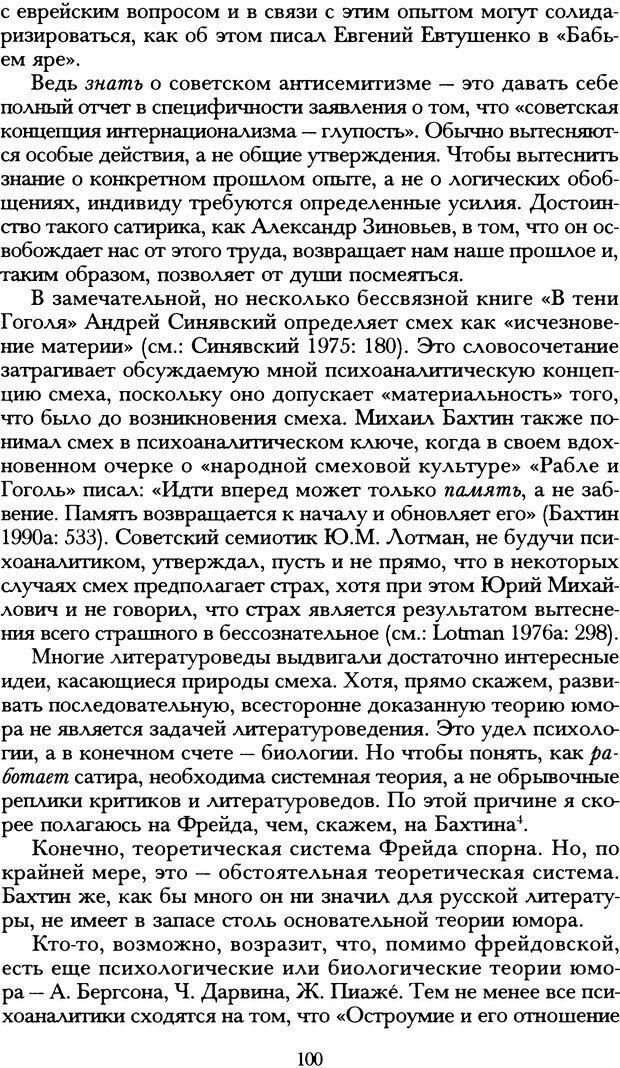 DJVU. Русская литература и психоанализ. Ранкур-Лаферьер Д. Страница 98. Читать онлайн