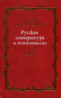 Русская литература и психоанализ, Ранкур-Лаферьер Даниэль