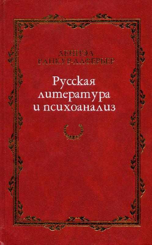 """Обложка книги """"Русская литература и психоанализ"""""""