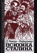 Психика Сталина: Психоаналитическое исследование, Ранкур-Лаферьер Даниэль
