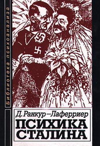 """Обложка книги """"Психика Сталина: Психоаналитическое исследование"""""""