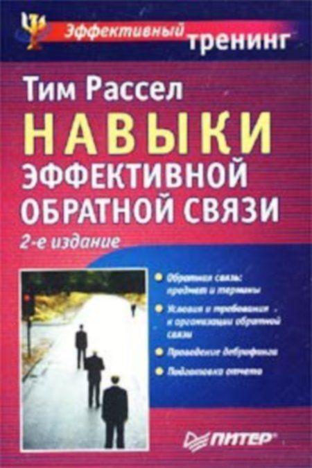 """Обложка книги """"Навыки эффективной обратной связи"""""""