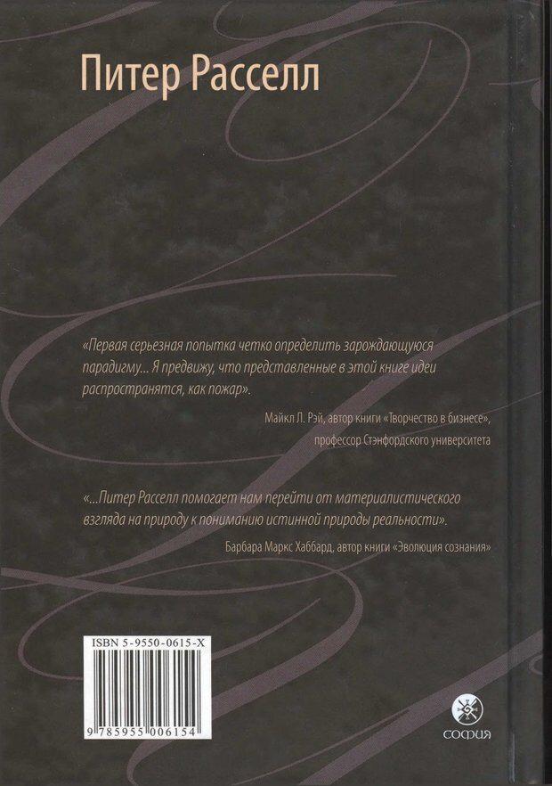 PDF. От науки к богу. Рассел П. Страница 1. Читать онлайн
