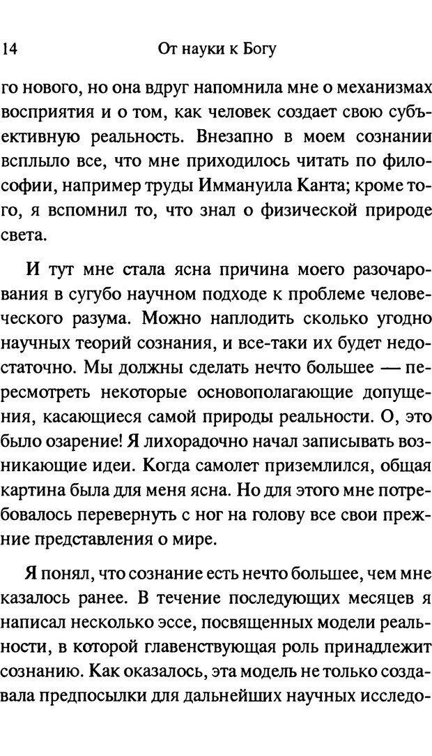 PDF. От науки к богу. Рассел П. Страница 10. Читать онлайн