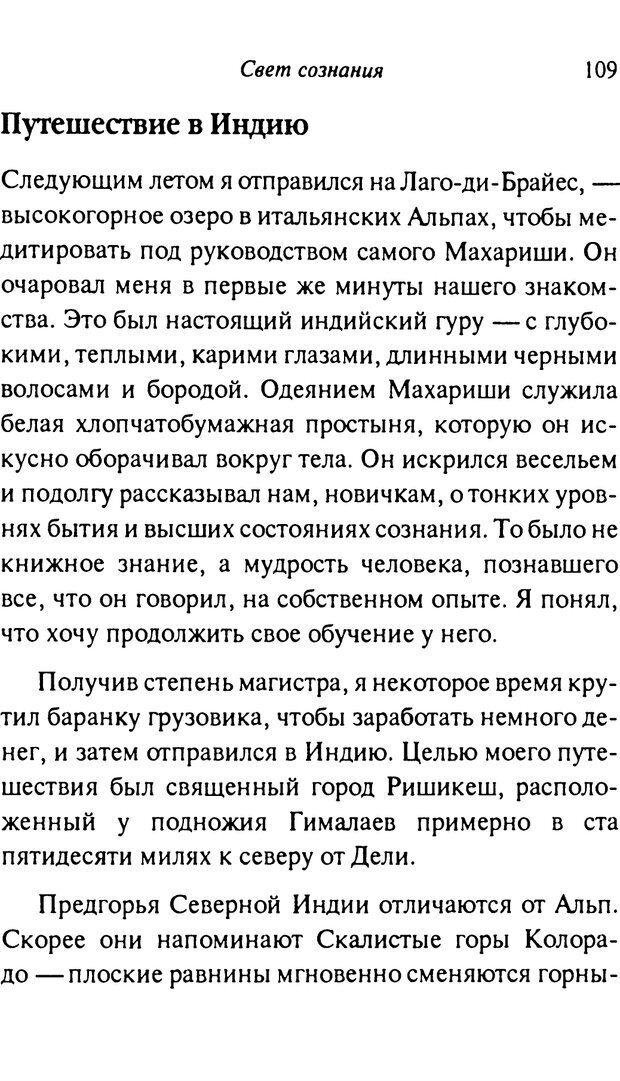 PDF. От науки к богу. Рассел П. Страница 100. Читать онлайн