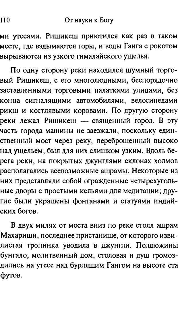 PDF. От науки к богу. Рассел П. Страница 101. Читать онлайн