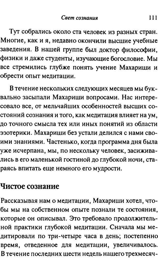 PDF. От науки к богу. Рассел П. Страница 102. Читать онлайн
