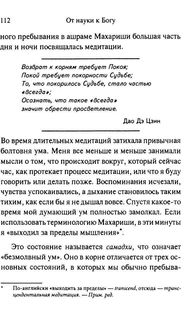 PDF. От науки к богу. Рассел П. Страница 103. Читать онлайн