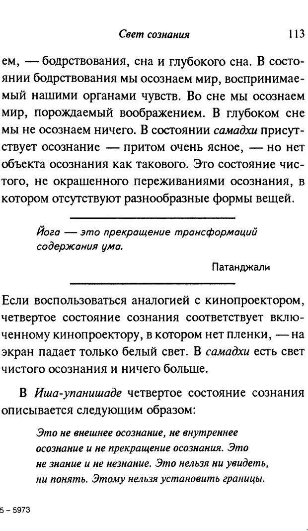 PDF. От науки к богу. Рассел П. Страница 104. Читать онлайн