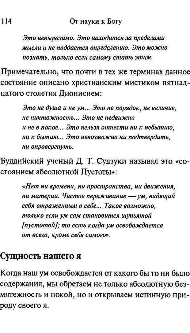 PDF. От науки к богу. Рассел П. Страница 105. Читать онлайн