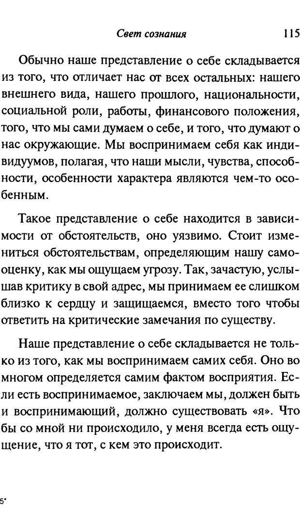 PDF. От науки к богу. Рассел П. Страница 106. Читать онлайн
