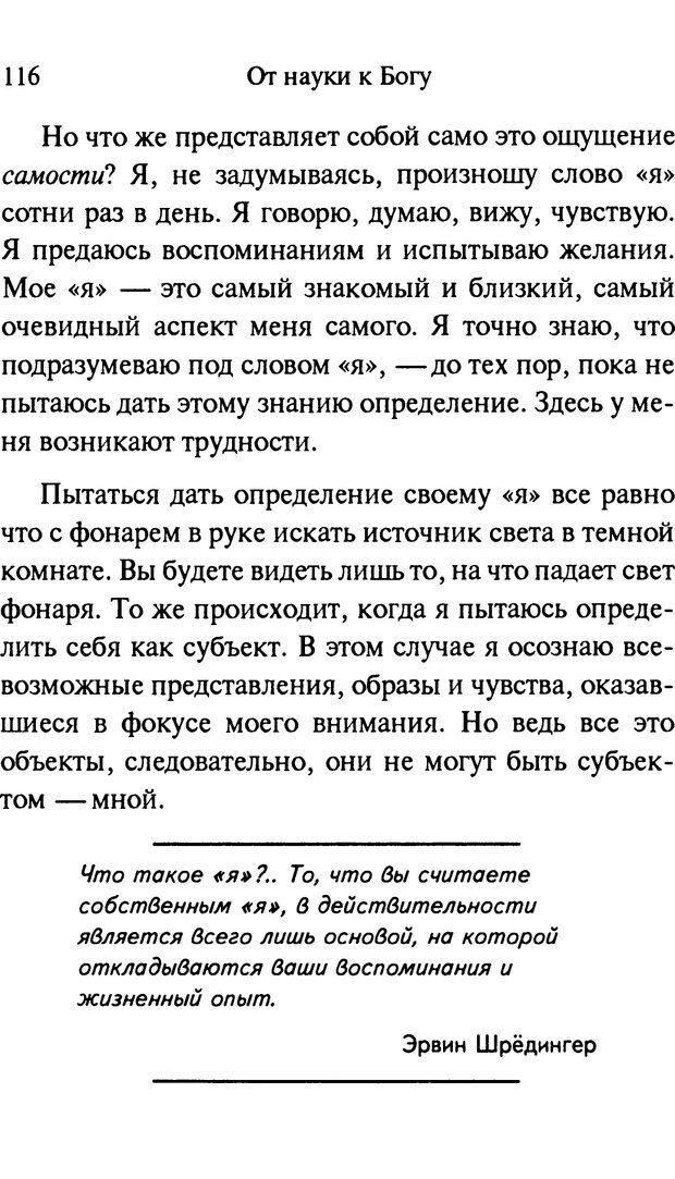 PDF. От науки к богу. Рассел П. Страница 107. Читать онлайн