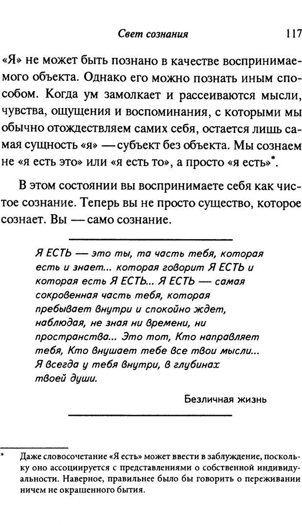 PDF. От науки к богу. Рассел П. Страница 108. Читать онлайн