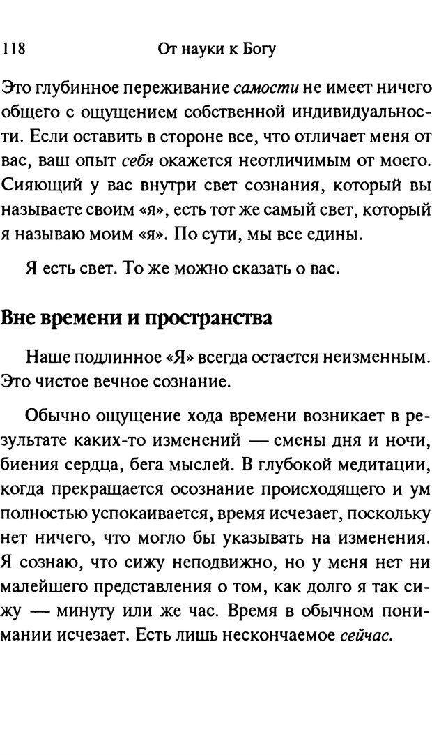 PDF. От науки к богу. Рассел П. Страница 109. Читать онлайн