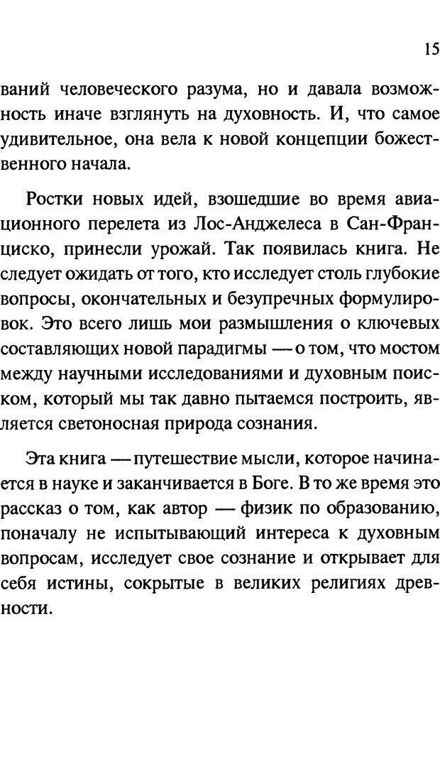 PDF. От науки к богу. Рассел П. Страница 11. Читать онлайн