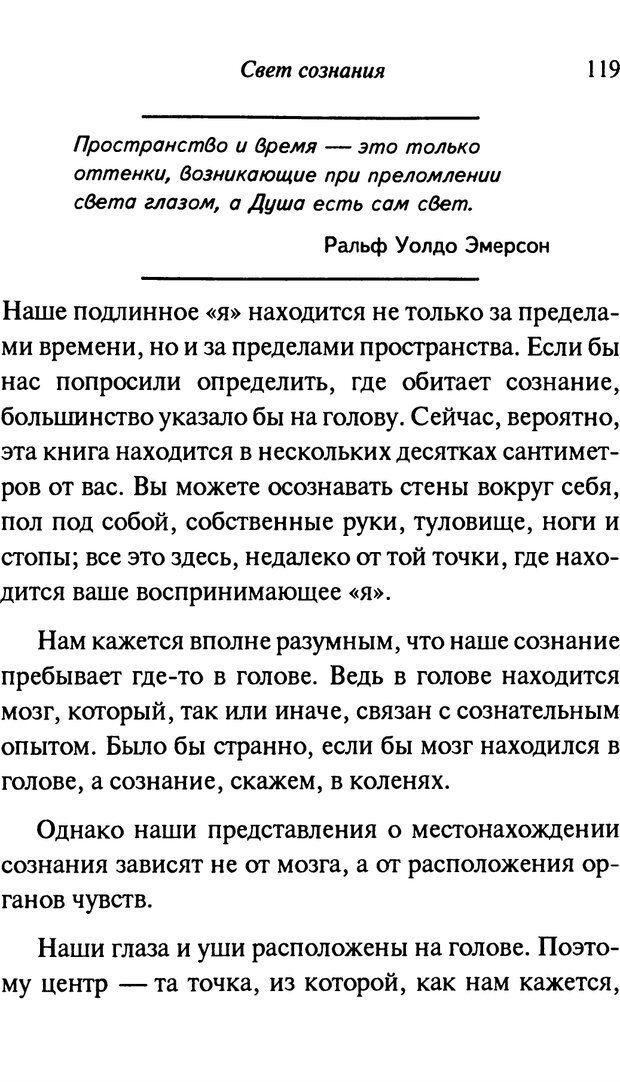 PDF. От науки к богу. Рассел П. Страница 110. Читать онлайн
