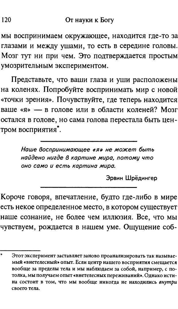 PDF. От науки к богу. Рассел П. Страница 111. Читать онлайн