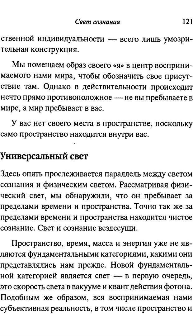 PDF. От науки к богу. Рассел П. Страница 112. Читать онлайн