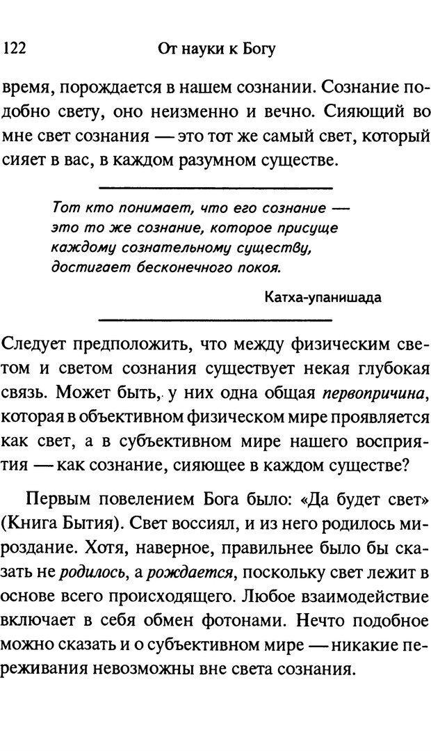 PDF. От науки к богу. Рассел П. Страница 113. Читать онлайн