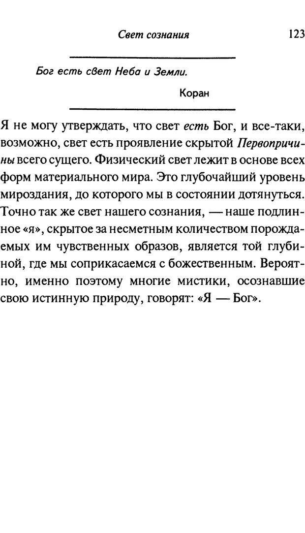 PDF. От науки к богу. Рассел П. Страница 114. Читать онлайн